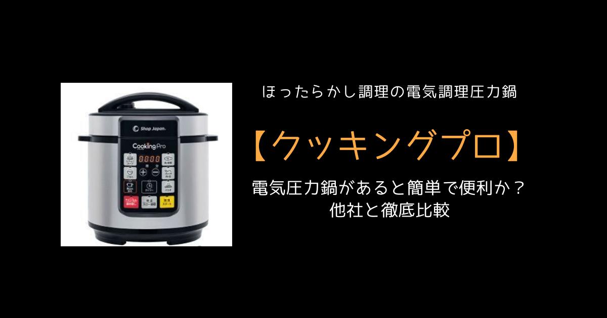 圧力 ショップ 鍋 ジャパン